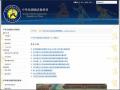 中華民國國武術總會 網站首頁
